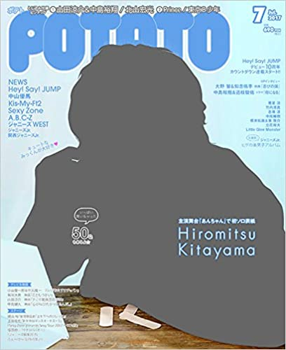 POTATO (ポテト) 2017年7月号