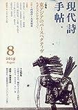現代詩手帖 2019年 08 月号 [雑誌]