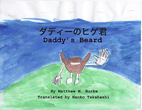 [Daddys Beard (Japanese Edition)] (Japanese Beard)