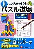 算数パズル道場 トレーニング〈3〉小4年~6年/入試