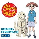 Azumanga Daioh 1 by Various