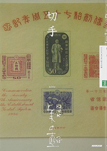 NHK 美の壺 切手 (NHK美の壺)