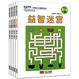 全套5册 儿童趣味大迷宫书寻找隐藏的图画捉迷藏3-6-7-8-9-12岁儿童思维训练找不同迷宫书专注力训练书少儿益智游戏视觉大发现书籍