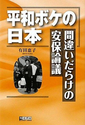 平和ボケの日本―間違いだらけの安保論議