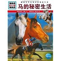 德国少年儿童百科知识全书:马的秘密生活