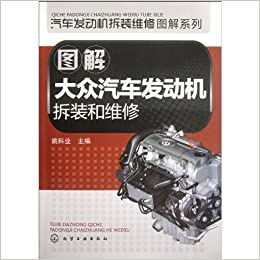 diagram of dismounting and maintenance of vw automobile engine (diagram  series of automobile engine dismounting and maintenance) (chinese edition):  yao ke