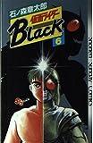 Masked Rider Black 6 (Shonen Sunday Comics) (1989) ISBN: 4091220568 [Japanese Import]