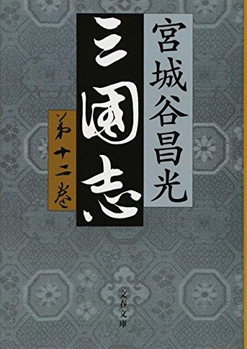 三国志 第十二巻 (文春文庫)