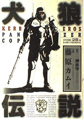 犬狼伝説―Kerberos panzer cop