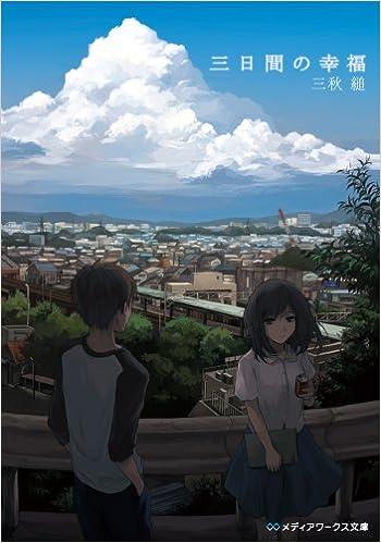 """""""三日間の幸福"""