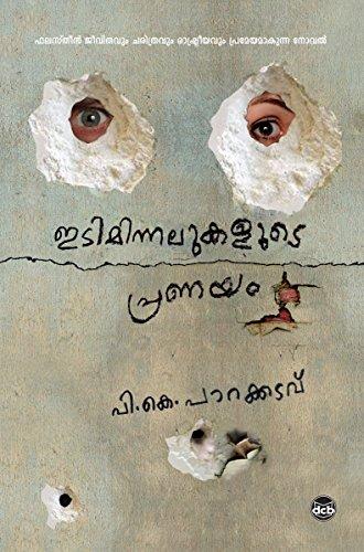 Amazon Idiminnalukalude Pranayam Malayalam EBook P K Amazing Pranayam Status Malayalam