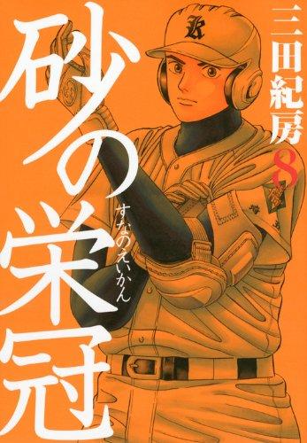 Suna No Eikan [Japanese Edition] Vol.8