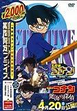 Detective Conan - 20Nenme No Satsui Symphonygou Renzoku Satsujin Jiken [Japan LTD DVD] ONBD-2587