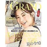 美的 GRAND Vol.4