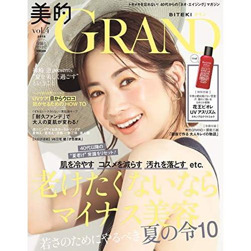 美的 GRAND 2019年 vol.4 表紙画像