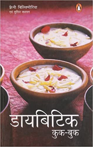 Amazon buy diabetic cook book hindi book online at low prices amazon buy diabetic cook book hindi book online at low prices in india diabetic cook book hindi reviews ratings forumfinder Gallery