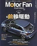 Motor Fan illustrated Vol.110 前輪駆動 (モーターファン別冊)