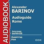 Audioguide - Rome [Russian Edition] | Alexander Barinov