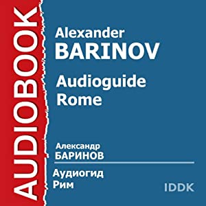 Audioguide - Rome [Russian Edition] Audiobook