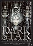 DARK STAR H・R・ギーガーの世界【初回限定特別版】 [Blu-ray]