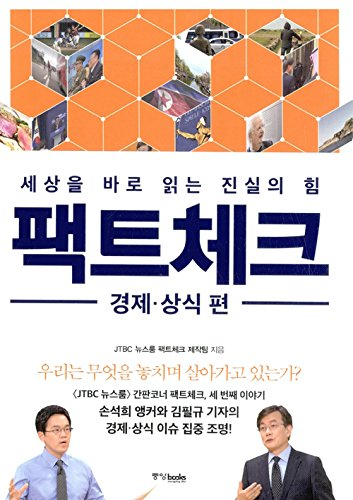 Download Fact Check.3 - Economy, Common Sense (JTBC News Room Fact Check) PDF
