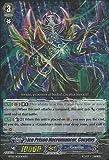 Cardfight!! Vanguard TCG - Ice Prison Necromancer, Cocytus (BT06/003EN) - Breaker of Limits