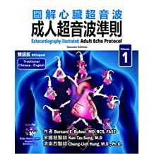 Adult Echo Protocol - Traditional Chinese-English Bilingual Edition: Second Edition (Echocardiography Illustrated Book 1)