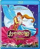 おやゆび姫 サンベリーナ [Blu-ray]