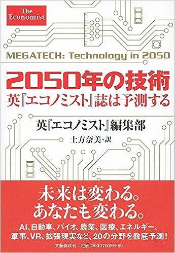 2050年の技術 英『エコノミスト...