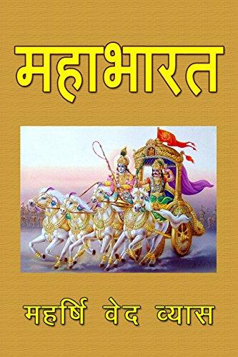 Mahabharat In Hindi Full Ebook
