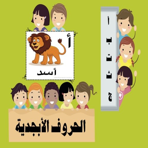 Arabic Alphabet Flash Cards (Tiny Hands Learning Flash Cards) (Volume 1) (Arabic Edition)