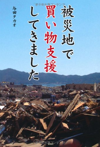We have been shopping assistance in the affected areas (2012) ISBN: 4883928454 [Japanese Import]