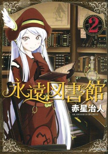 永遠図書館(2) (シリウスKC)
