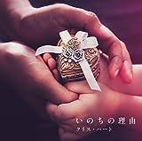Chris Hart - Inochi No Riyuu [Japan CD] UMCK-5609