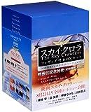 「スカイ・クロラ」フィギュア付BOXセット スカイ・イクリプスバージョン