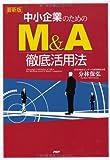 [最新版]中小企業のためのM&A徹底活用法
