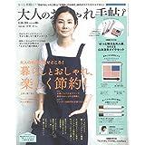 大人のおしゃれ手帖 2018年6月号