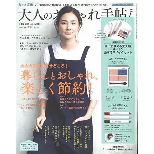 大人のおしゃれ手帖 最新号 表紙画像
