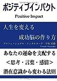 ポジティブインパクト:人生を変える成功脳の作り方