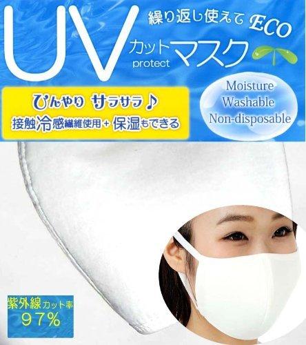 ツーヨン UVカットマスク