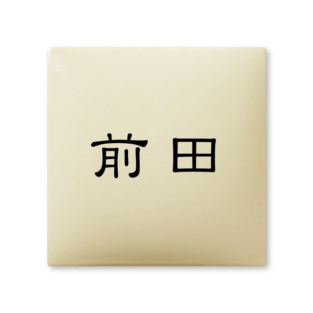 丸三タカギ 彫り込み済表札 【 前田 】 完成品 アークタイル AR-1-1-1-前田   B00RFBPKG6