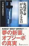 免疫革命 がんが消える日 (日経プレミアシリーズ)