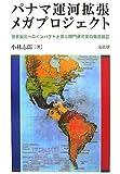 パナマ運営拡張メガプロジェクト―世界貿易へのインパクトと第三閘門運河案の徹底検証
