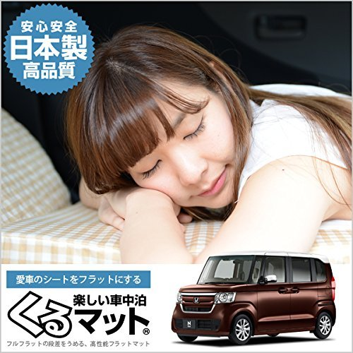 マケプレ『01k-c019-cc』 N BOX N-BOX カスタム JF3/4系 (くるマット) 車 マット フラット クッション 段差解消ベッドで車中泊を快適に!(100s×4個:ベージュ 評価B) B07DRBVKVZ