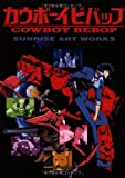 Sunrise Art Works Cowboy Bebop Tv Series 2012 Edition Anime Art Book