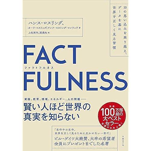 日経BP社 『FACTFULNESS』