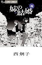 姉の結婚 4 (フラワーコミックス α)
