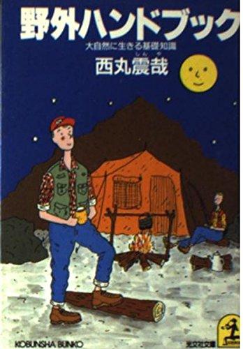 野外ハンドブック―大自然に生きる基礎知識 (光文社文庫)