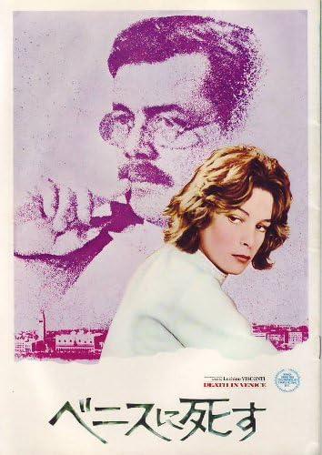 死す ベニス 映画 に 映画『ベニスに死す』あらすじネタバレと感想。洋画おすすめのビスコンティ作品の解釈とは?