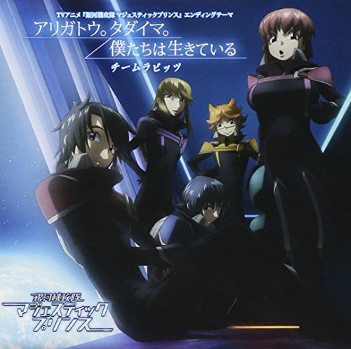 "Price comparison product image Anime ""Ghost in the Machine Galaxy Corps Majestic Prince, "" the Second Season Ending Theme,  ""Thank You. Now. / We Are Alive ""[Single,  Maxi]"
